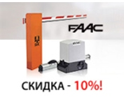 Скидка на шлагбаумы и автоматику для ворот FAAC!
