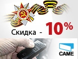 10% скидка на продукцию CAME!