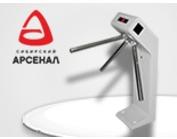 Продукция НПО Сибирский Арсенал, теперь у нас на сайте!