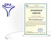 ООО «ГлобалСекьюрити» - лучший дилер продукции Ома в 2012 г.