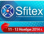 Презентация совместного продукта на выставке Sfitex 2014