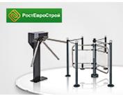 Расширение ассортимента полноростовых турникетов РостЕвроСтрой