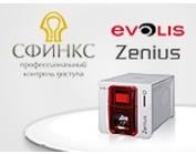 Успешное тестирование принтеров Evolis на совместимость со СКУД «Сфинкс»