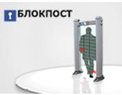 Металлодетекторы Блокпост серии Х - старт продаж в июле 2016 года