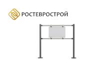 Поступили в продажу стационарные ограждения Ростов-Дон