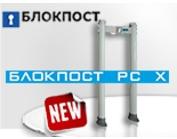 """Новая серия """"РС X"""" арочных металлодетекторов «БЛОКПОСТ»"""