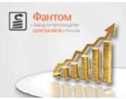 Повышение цен на продукцию Фантом с 1 марта