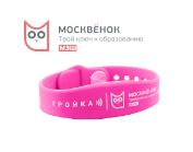 Поступили в продажу силиконовые браслеты-идентификаторы Москвёнок-Тройка