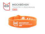 Поступили в продажу силиконовые браслеты-идентификаторы Москвёнок