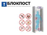 Поступил в продажу новый сверхчувствительный могозонный арочный металлодетектор Блокпост PC В 18
